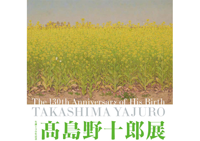 久留米市美術館「生誕130年記念 髙島野十郎展」開催へ