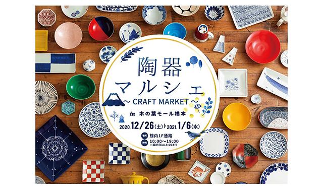 産地直売「陶器マルシェ~CRAFT MARKET~ in 木の葉モール橋本」開催中!