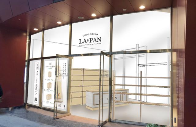九州・福岡5店舗目!高級クリーミー生食パン「ラ・パン リバーウォーク北九州店」オープン!