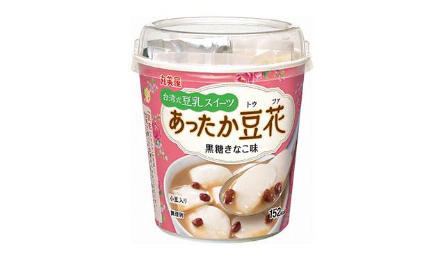 丸美屋「あったか豆花(トウファ)<黒糖きなこ味>」ファミマ先行発売へ