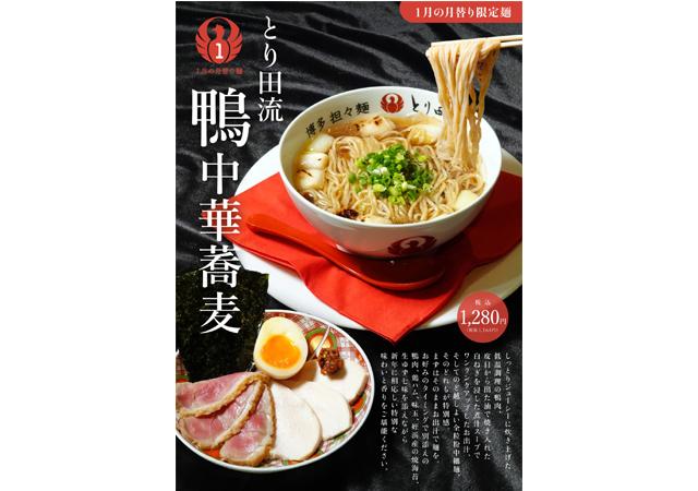 博多担々麺とり田の1月の月替わり麺は鴨!?