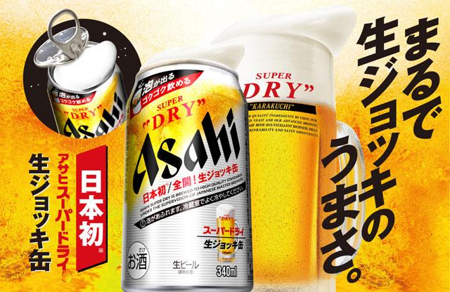 缶のふたを全開すると泡が自然に発生する日本初の商品「アサヒスーパードライ 生ジョッキ缶」発売へ