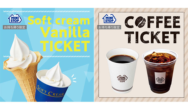 ミニストップからソフトクリームやコーヒーの「デジタル回数券」登場
