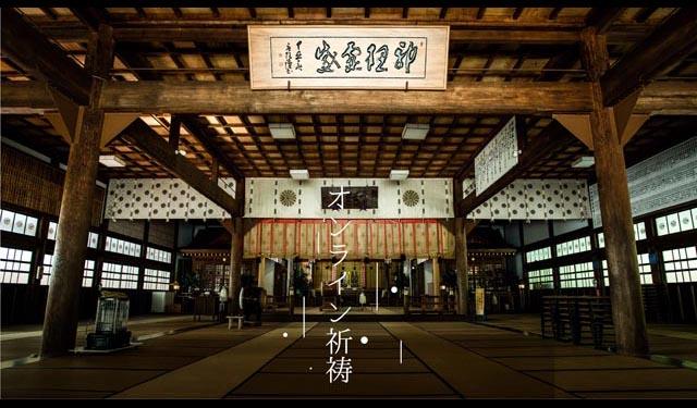 北九州市の神理教大教庁が「オンライン祈祷」開始