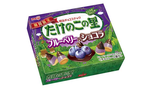 爽やかな酸味と程よい甘さ「たけのこの里ブルーベリー&ショコラ」発売へ
