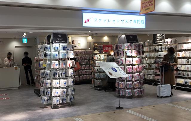 AMU EST 1Fに『ファッションマスク専門店』期間限定オープン!