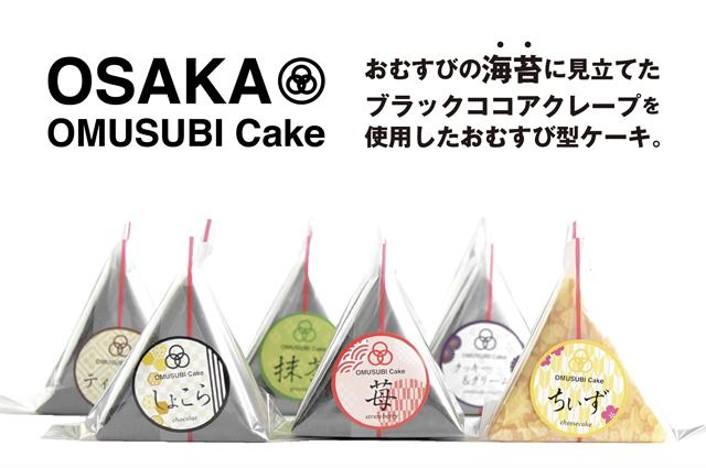 見た目はおむすびなのに中身はケーキ!?TVやインスタで話題の映えスイーツ『OSAKA OMUSUBI Cake』がついに福岡初登場