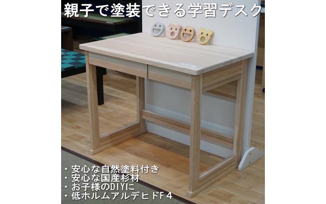 大川家具ドットコムが「子どもと一緒に仕上げるデスク」新発売