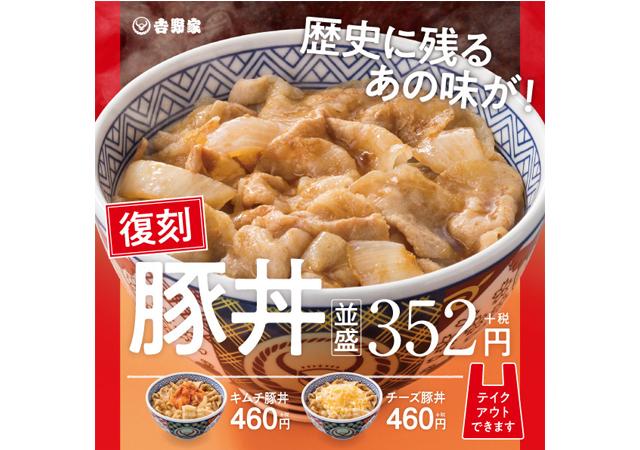 歴史に残るあの味が!吉野家「豚丼」約10年ぶり二度目の復刻販売