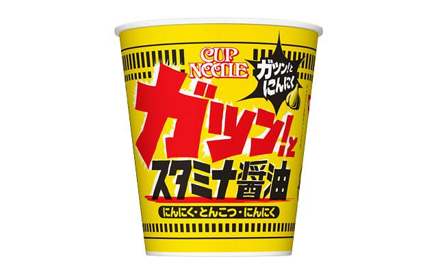とんこつ×にんにく×醤油「カップヌードル スタミナ醤油 ビッグ」新発売へ