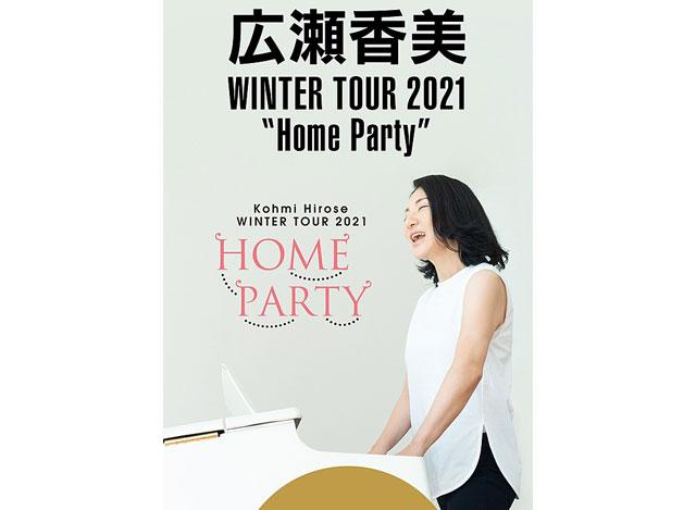 広瀬香美さん、那珂川市での公演中止。配信ライブ開催へ