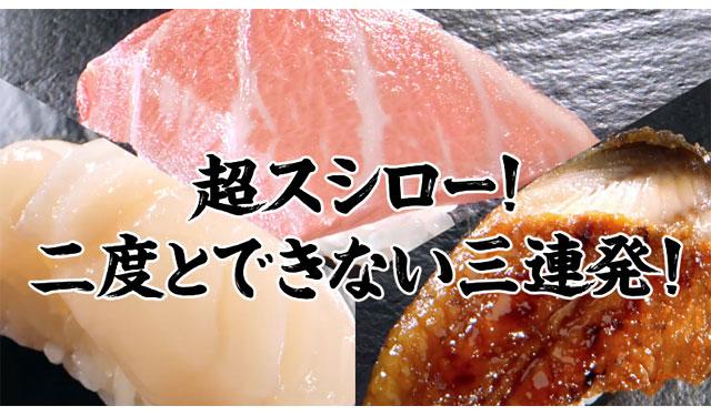 あの300円人気ネタが100円に「Go To 超スシロー PROJECT」第4弾開催へ