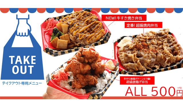 すたみな太郎のテイクアウト『牛すき焼き弁当・焼肉弁当・鶏の唐揚げ弁当」大好評販売中