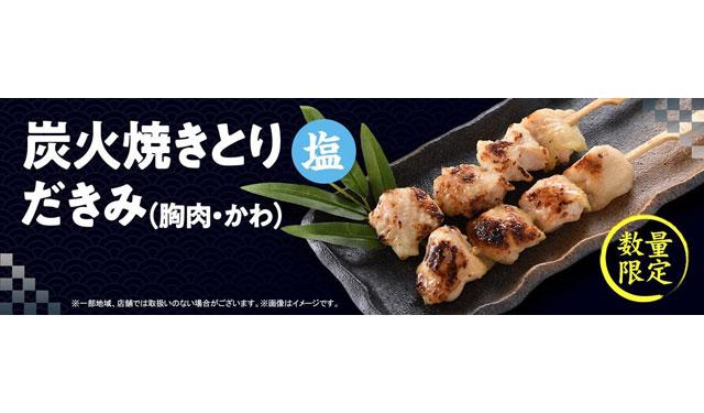 ファミマから「炭火焼きとり だきみ(胸肉・かわ)塩」新発売