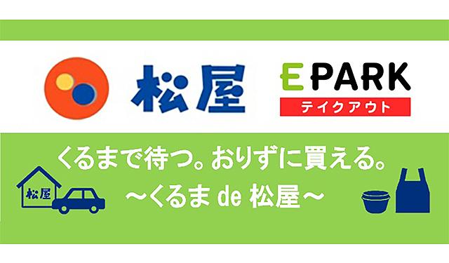松屋でお持ち帰り専用予約サイト「EPARKテイクアウト」サービス開始