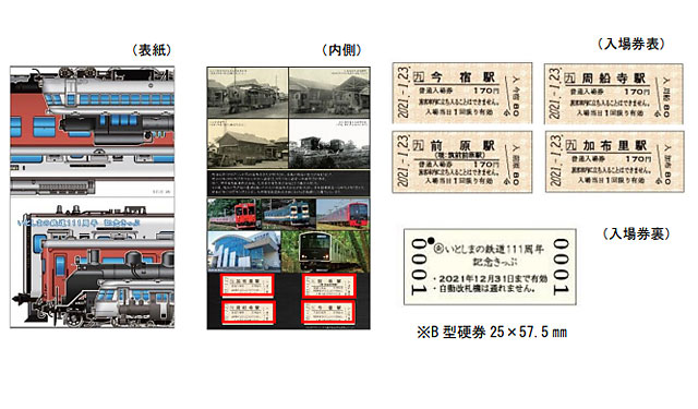 JR九州「いとしまの鉄道 111 周年記念きっぷ」発売へ