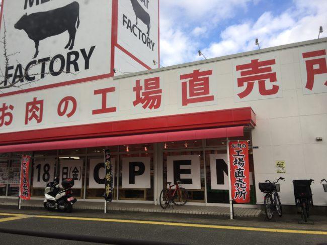 工場にて加工されたお肉を直接購入できる「お肉の工場直売所・那珂川店」オープン