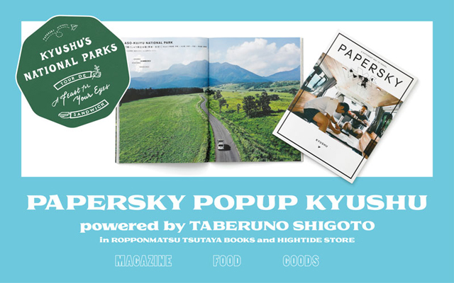 PAPERSKY POP-UPを福岡の「六本松蔦屋」と「HIGHTIDE STORE」で開催!