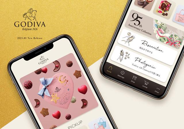 ゴディバ オフィシャル アプリ、提供開始