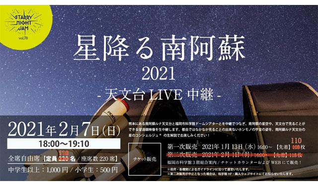福岡市科学館で「星降る南阿蘇2021 ~天文台LIVE中継~」開催