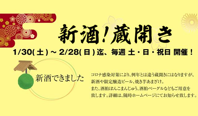 杉能舎(すぎのや)「新酒!蔵開き」開催、杉能舎ビール25周年記念ビール販売