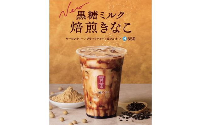 ゴンチャから「黒糖ミルク 焙煎きなこ」フレーバー3種、同時発売