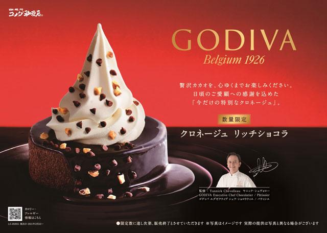 コメダ珈琲店×ゴディバ「クロネージュ リッチショコラ」数量限定発売へ