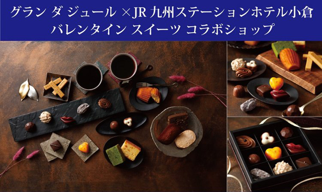 「グラン ダ ジュール × JR九州ステーションホテル小倉」期間限定ショップオープン