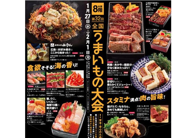 食欲そそる海の香り!スタミナ満点肉の旨味!大丸福岡天神店で「第32回全国うまいもの大会」開催