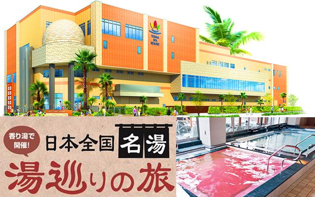 照葉スパリゾートで週替わりお風呂が各地の名湯に「日本全国名湯湯めぐりの旅」開催