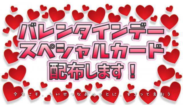 【先着100名】大牟田市動物園が「バレンタインデースペシャルカード」配布