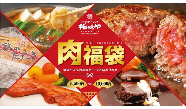 極味やの美味しいを通して皆様に笑顔をお届け、通販限定で「肉福袋」販売開始(数量限定)