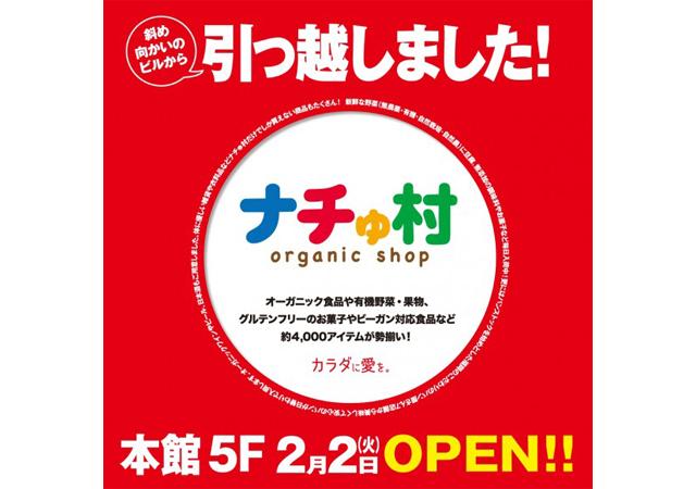 厳選したオーガニック&ナチュラル食材を販売する「ナチゅ村」福岡パルコに移転オープン