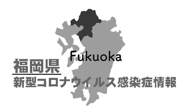 【福岡県】新型コロナウィルス 情報(4月13日の感染確認)
