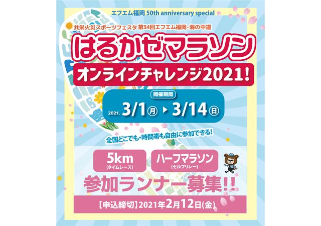 「第34回 エフエム福岡・海の中道 はるかぜマラソン オンラインチャレンジ2021」ランナー募集中