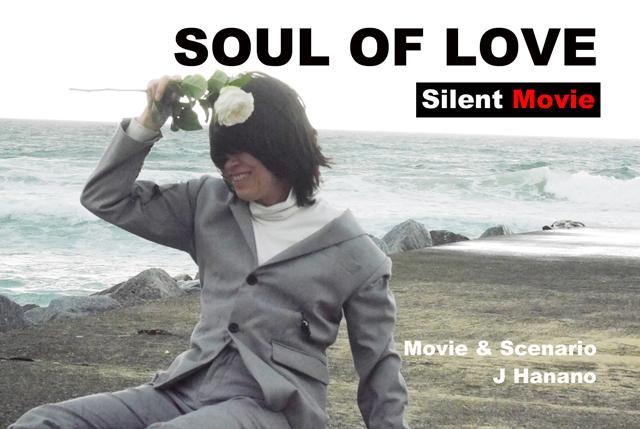 福岡市美術館で花野純子監督による新作サイレント映画「SOUL OF LOVE」の上映会を開催