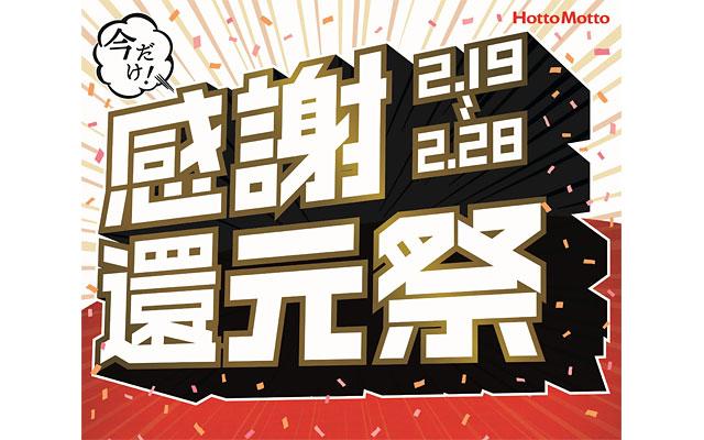 「ほっともっと」が感謝還元祭を開催、人気商品が最大100円引に
