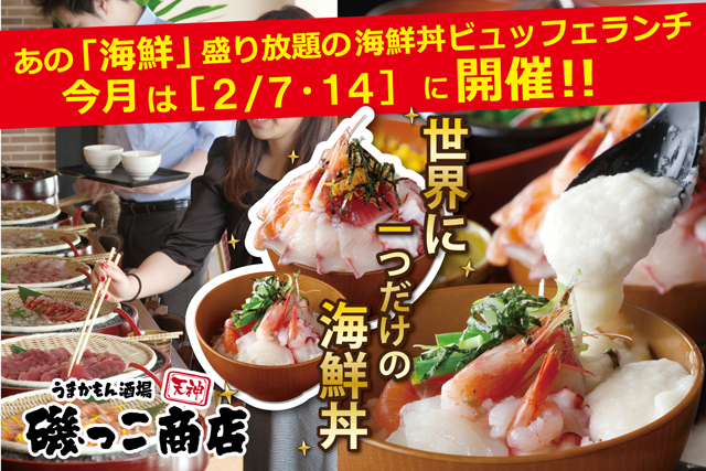 天神磯っこ商店が『海鮮丼ビュッフェランチ食べ放題』限定開催