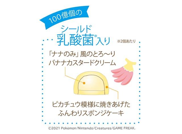 「ポケモン東京ばな奈」スペシャルショップが福岡空港に初オープン