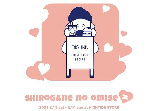 「DIG INN × HIGHTIDE STORE」バレンタインイベント開催