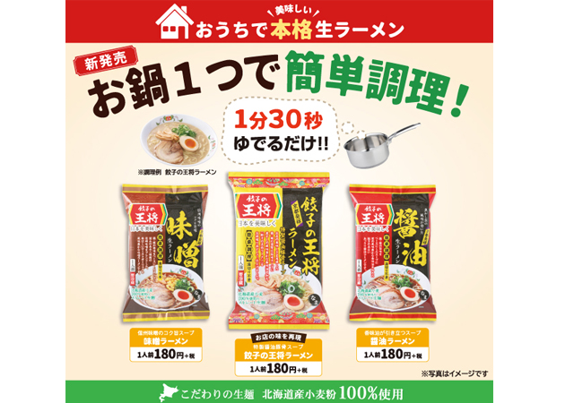 おうちで本格生ラーメン、餃子の王将から3種類のラーメンパックが新発売