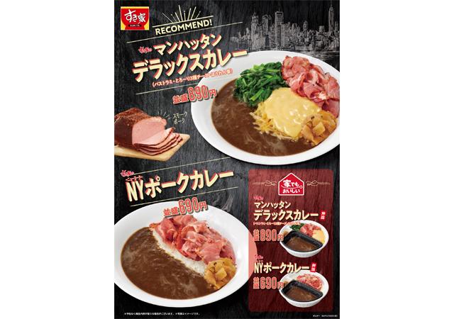 すき家「NYポークカレー」「マンハッタンデラックスカレー」新発売、 大人気「NYポーク丼」も復活販売