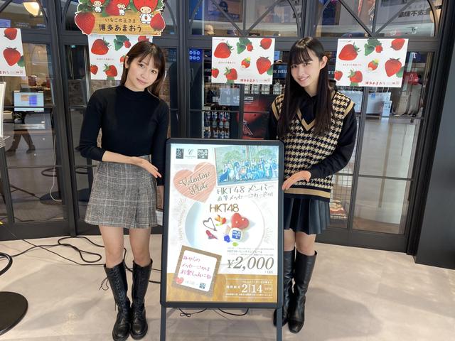 HKT48メンバーお墨付き「バレンタイン・あまおうメニュー」BOSS E・ZO FUKUOKAで販売中!HKT48 コラボバレンタインプレートも!