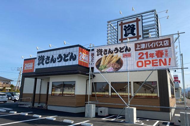 久留米市に初出店「資さんうどん上津バイパス店」オープン