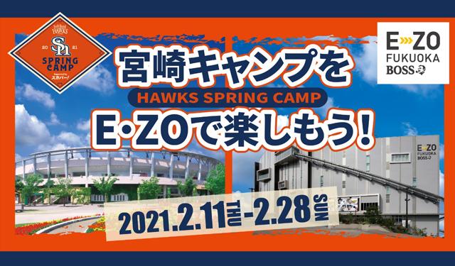 「E・ZO で宮崎キャンプを楽しもう」グルメ・アトラクション 20%オフ 同時開催