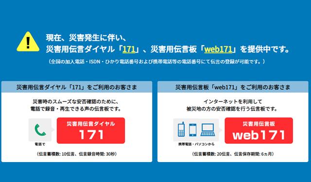 福島・宮城 震度6強、電話各社が「災害用伝言板サービス」提供開始