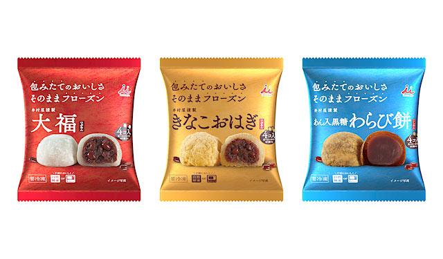井村屋「冷凍和菓子シリーズ」3品同時発売へ