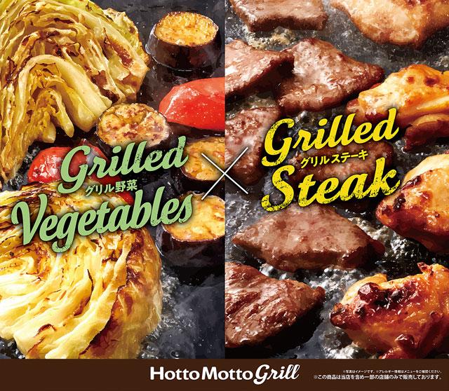 ほっともっとグリル「選べるビーフとチキン、グリル野菜のプレート」新発売へ