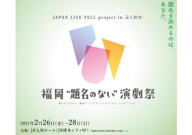 """題名を決めるのは、あなた「福岡""""題名のない""""演劇祭」福岡の人気6劇団が集結"""