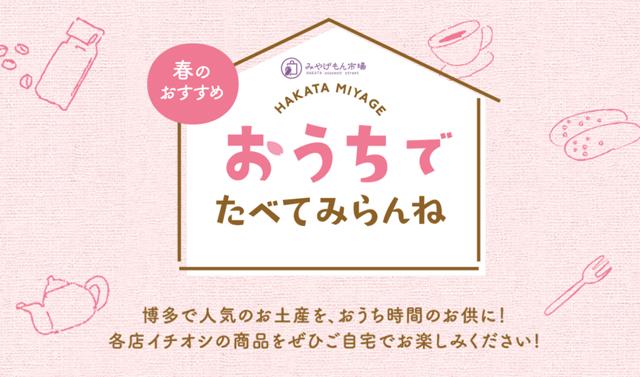 『春のおすすめ』博多で人気のお土産を、おうち時間のお供に「みやげもん市場」各店イチオシの商品をぜひご自宅でお楽しみください